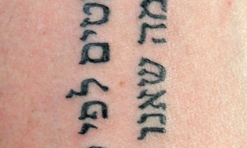 L-hebrew-tattoo